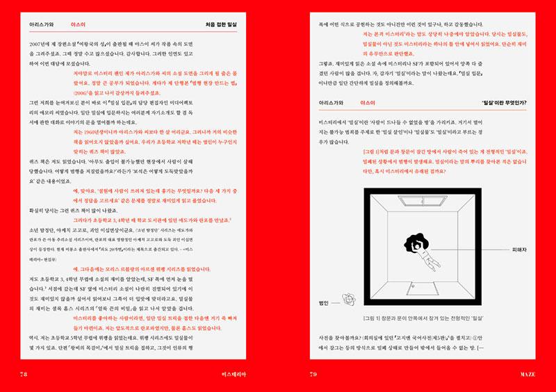 Arcademi_Dokho-Shin_11